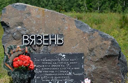 Мемориалный камень Вязень