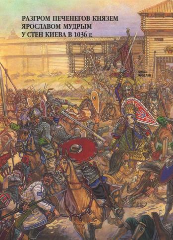 Разгром печенегов князем Ярославом Мурым у стен Киева в 1036 г. (обложка)