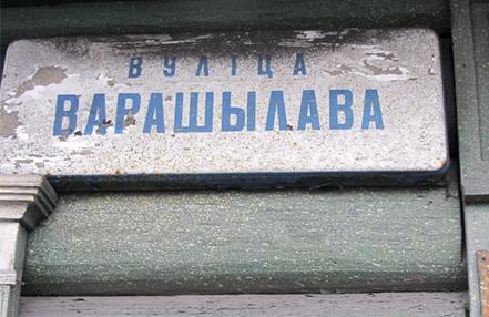 Улица Ворошилова, Минск (указатель)