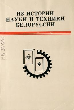 Обложка сборника научных статей