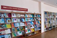 Читальный зал периодических изданий ЦНБ НАН Беларуси
