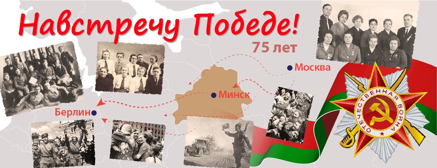 75-летию Победы