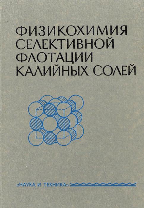 Имя в белорусской науке: Можейко Фома Фомич