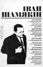 Имя в белорусской науке: Шамякин Иван Петрович