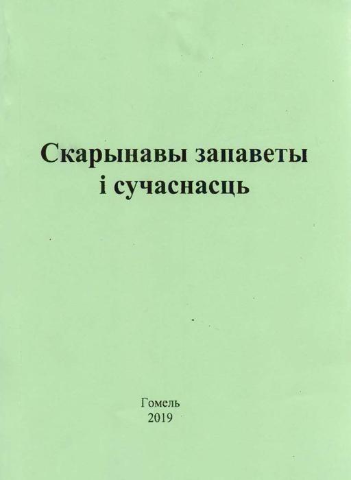 Выстава «Дзень беларускага пісьменства»