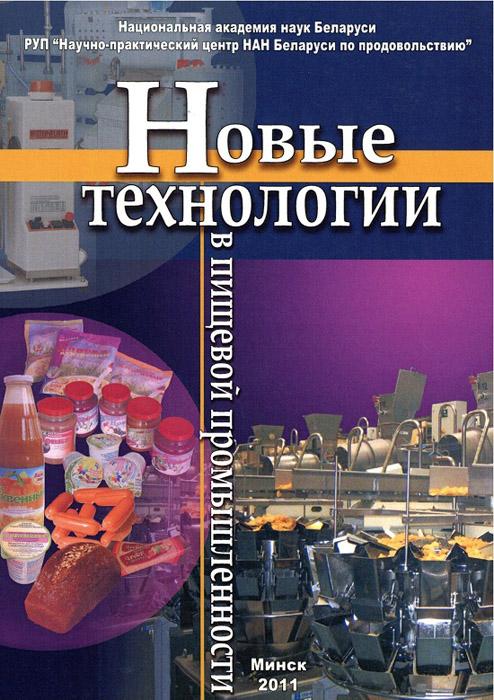 Имя в белорусской науке: Ловкис Зенон Валентинович