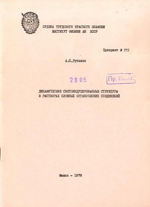 Имя в белорусской науке: Рубанов Александр Сергеевич
