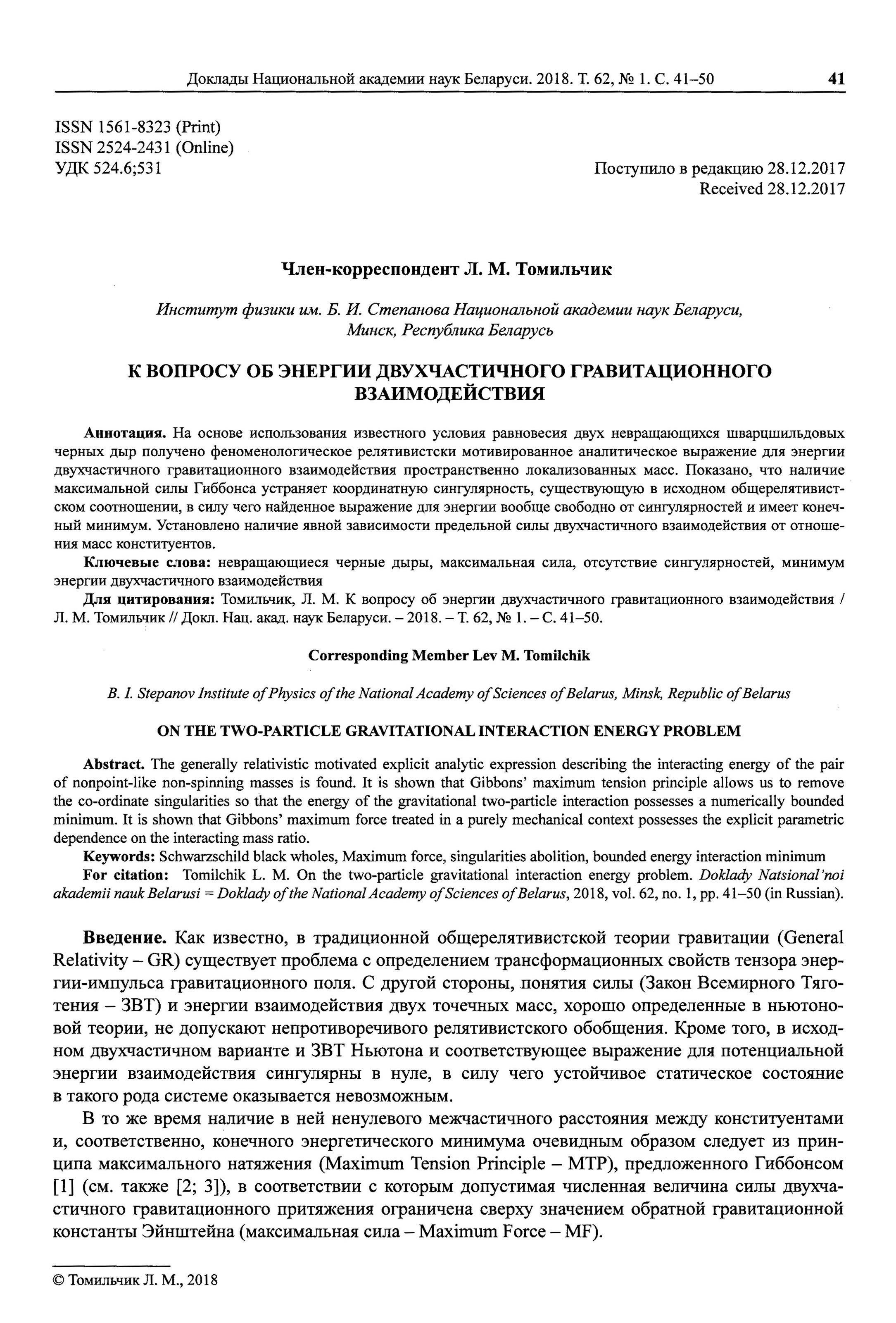 Имя в белорусской науке: Томильчик Лев Митрофанович