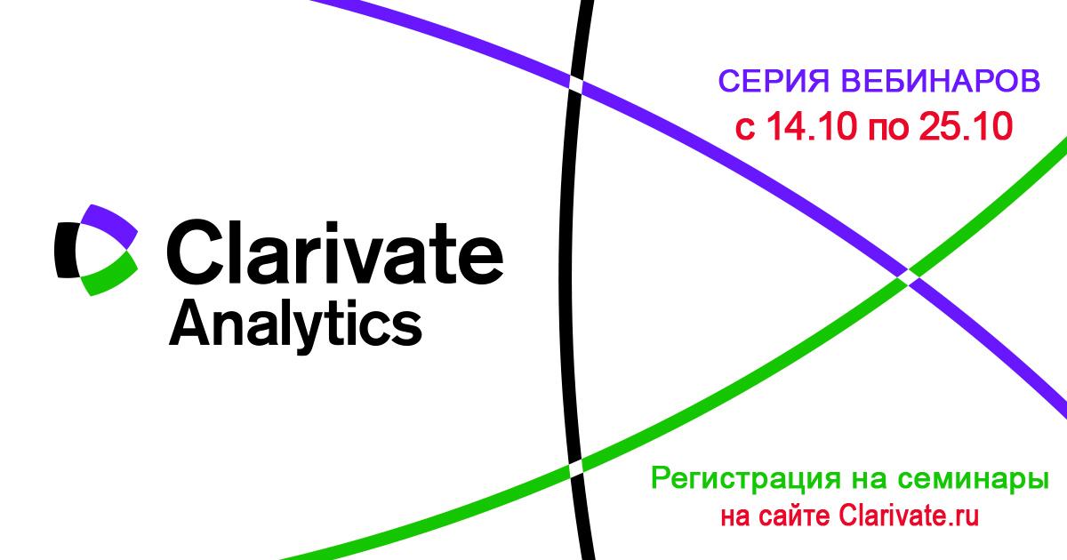 вебинары от компании Clarivate Analytics цнб нан беларуси