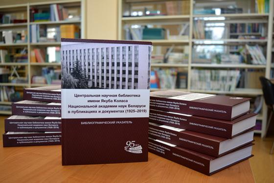Центральная научная библиотека имени Якуба Коласа Национальной академия наук Беларуси в публикациях и документах (1925-2019)