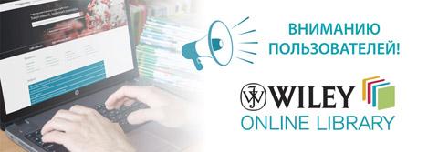 Доступ к 579 научным журналам издательства Wiley