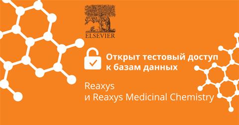 Базы данных Reaxys и Reaxys Medicinal Chemistry компании Elsevier