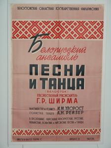 110 год з дня нараджэння Янкі (Івана) Хвораста (дапоўнена)