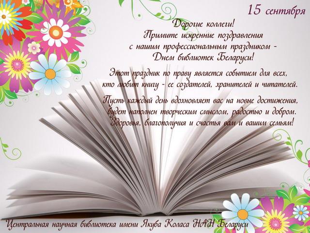 Поздравление на день учителя библиотекарю
