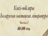 Кнігі-юбіляры. Беларуская мастацкая літаратура. Частка 2. 60-100 год
