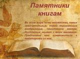 Памятники книгам