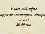 Кнігі-юбіляры. Беларуская мастацкая літаратура. Частка 1. 20-50 год